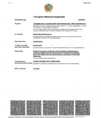 Федеральный закон от 21. 07.1997 n 116 — 108shagov.ru